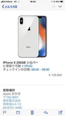 iPhoneXのSIMフリーを予約した