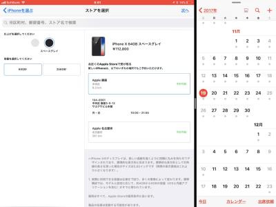 iphoneX 64gb スペースグレーが、銀座、名古屋でピックアップ予約が可能