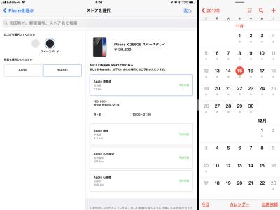 iPhoneX 256G スペースグレー、表参道、銀座、心斎橋、名古屋で在庫あり