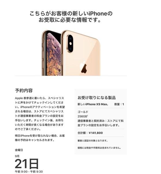 iphoneXSMAXをiPhoneXから買い換える?