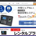 クラウド型退勤管理システム「touch on time」