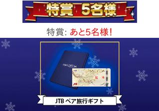 特賞の賞品〜ワクワクメールのクリスマスプレゼント★キャンペーン