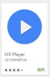 max プレイヤー