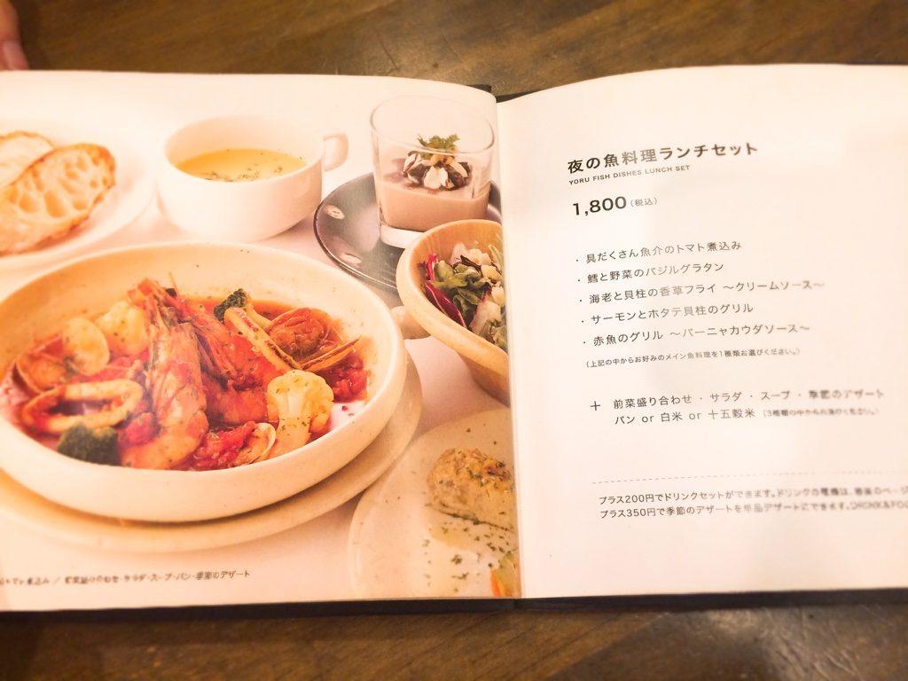 Cafe Terrasse LinQ 夜の魚料理ランチセット