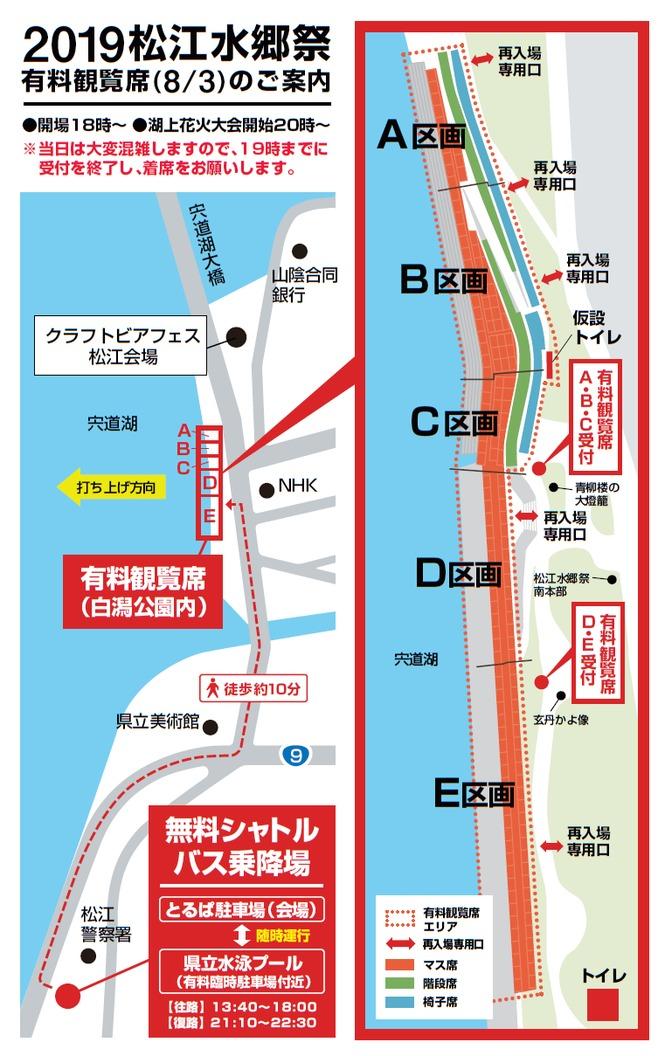 2019松江水郷祭有料観覧席案内MAP