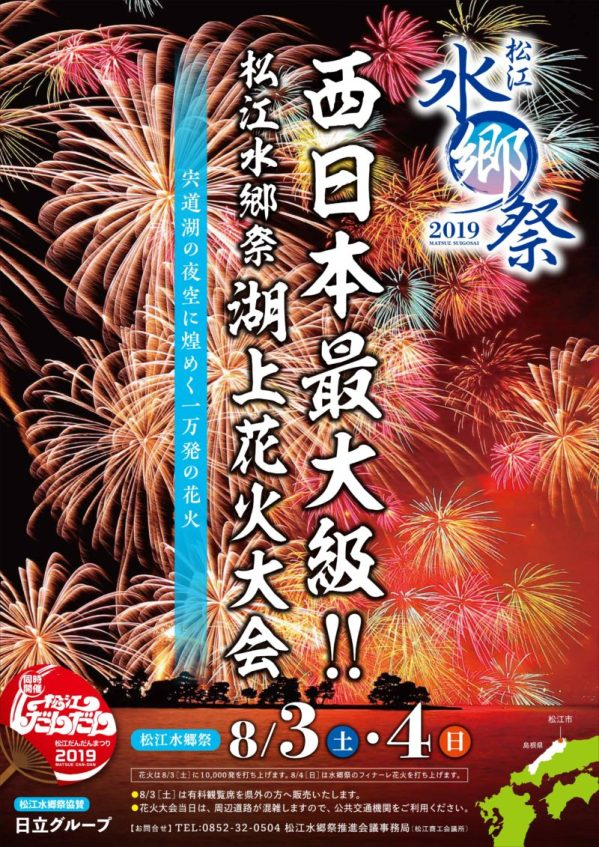 松江水郷祭 2019
