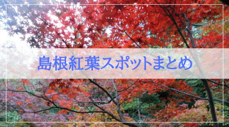 【2019】島根県松江市近くの紅葉狩り人気スポット!穴場や見頃も紹介