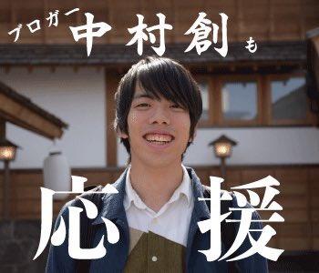 中村創 スポンサー バナー