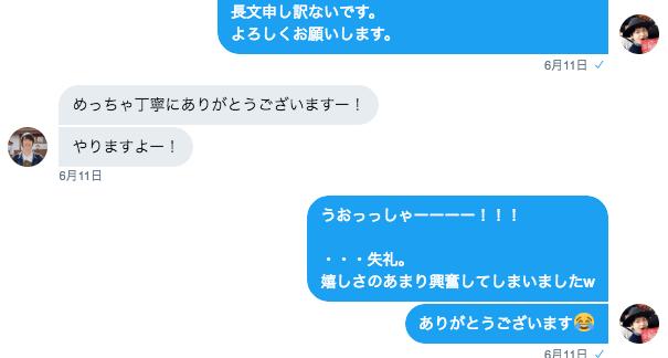中村創 スポンサー理由 DM