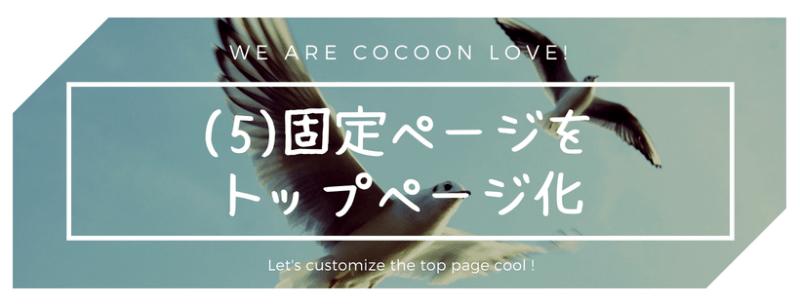 【Cocoon用トップページの作り方】(5)固定ページをトップページ化