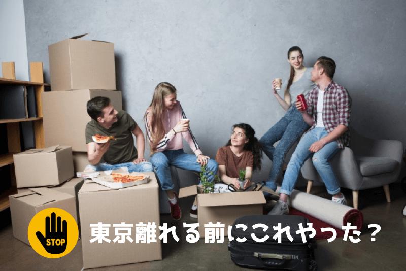 田舎に移住したい人必見!東京を離れる前にこれだけはやっておけ10選