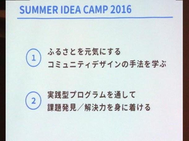 サマーキャンプ2016