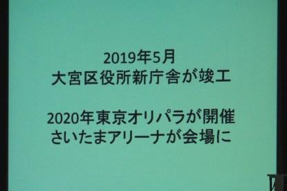 2019年に大宮区役所新庁舎が完成し、2020年の東京オリンピック・パラリンピックでさいたまスーパーアリーナも会場になります