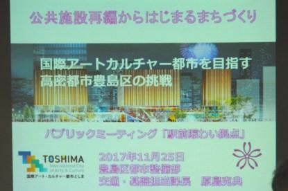 〜国際アートカルチャー都市を目指す高密都市豊島区の挑戦〜