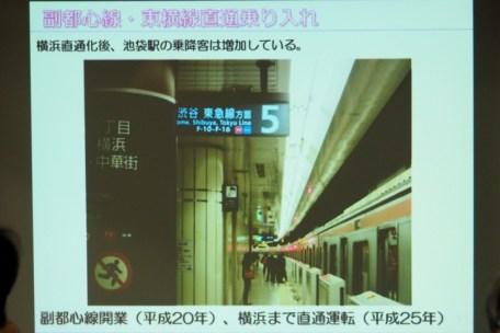 平成20年副都心線開業