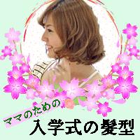 入学式髪型