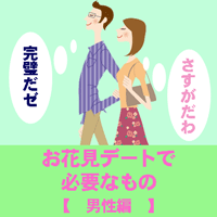 お花見デート男性編