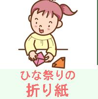 ひな祭りの折り紙