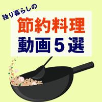 節約料理5選