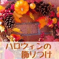 ハロウィンの飾りつけのイメージ画像