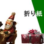 クリスマスの折り紙
