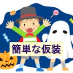 ハロウィンの簡単な仮装かぼちゃとドラキュラとお化け