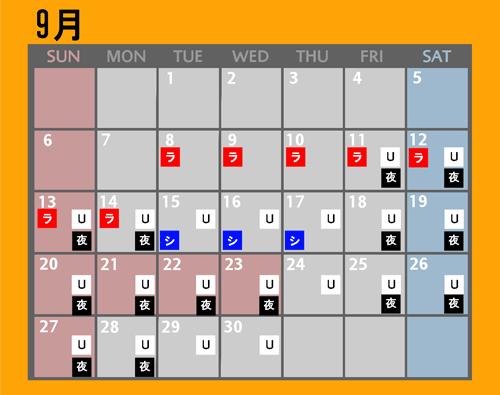 ディズニーとUSJの仮装カレンダー9月