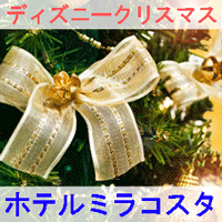 ホテルミラコスタのディズニークリスマスを紹介するイメージ画像