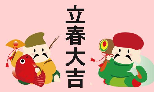 立春大吉と七福神のイラスト
