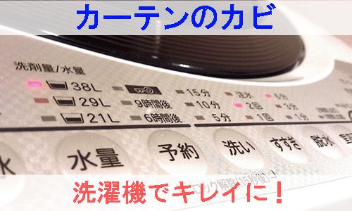 カーテンのカビを洗濯機でキレイにする方法を紹介するイメージ画像
