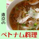 東京のベトナム料理のイメージ画像