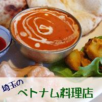 埼玉県のベトナム料理店のイメージ画像