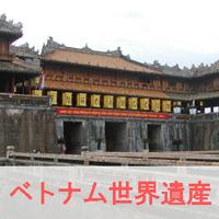 ベトナムの世界遺産を紹介するイメージ画像のフエ王宮の門