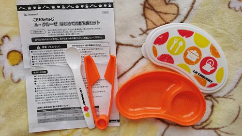 こどもちゃれんじの無料資料請求で届いたカワイイ離乳食セットの写真