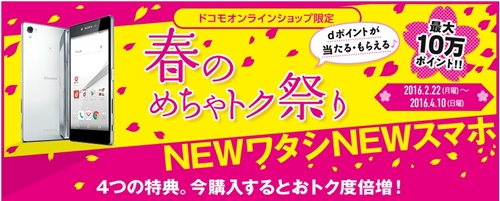 ドコモキャンペーン2016春期「春のめちゃトク祭り」~4月10日まで!