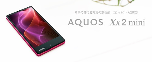 AQUOS Xx2 mini
