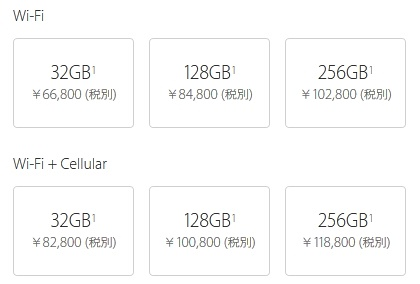 iPad Pro 9.7インチ価格