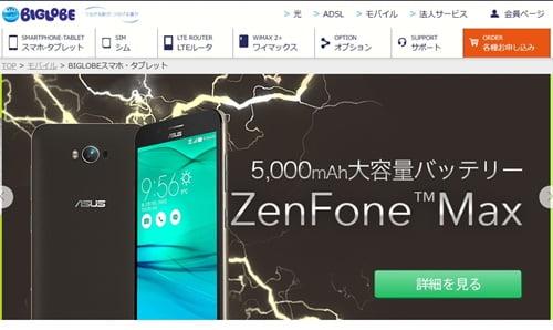 格安SIM ZenFone Max端末セットがあるMVNO