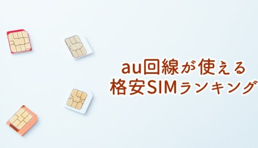 格安SIM au回線のMVNOランキング