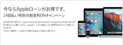 Appleローンキャンペーンが延長!