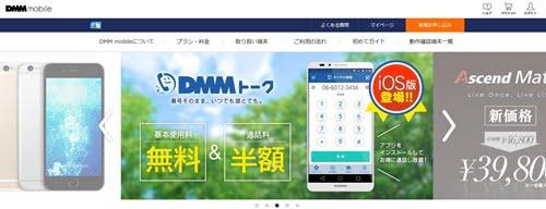 格安SIM会社で一番安いところは?