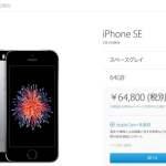 iPhone SE 3月31日 本日発売!