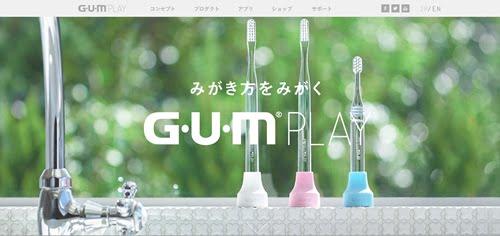 スマホ連動のスマート歯ブラシ「GUM PLAY(ガムプレイ)」4月18日発売へ