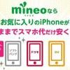 mineo(マイネオ) ソフトバンクiPhoneにも対応!