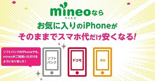 mineo(マイネオ) ソフトバンクiPhoneにも対応!top