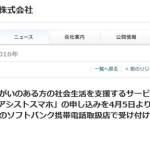 ソフトバンクのアシストスマホ 4月5日より受付スタート