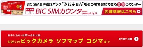 格安SIMデータ通信MVNOランキングBIGSIM