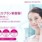 UQ mobile「ぴったりプラン」詳細と選べる端末セット