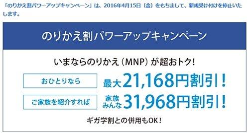 ソフトバンク「のりかえ割パワーアップキャンペーン」が4月15日終了へ