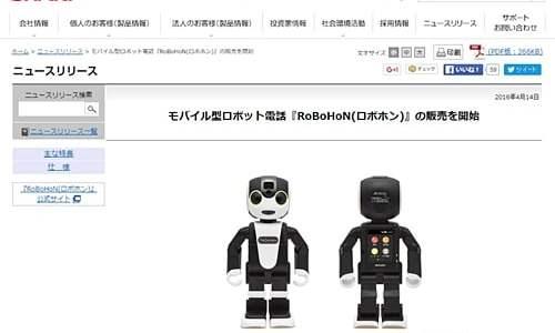 ロボホン シャープのロボット電話の価格や発売日は?
